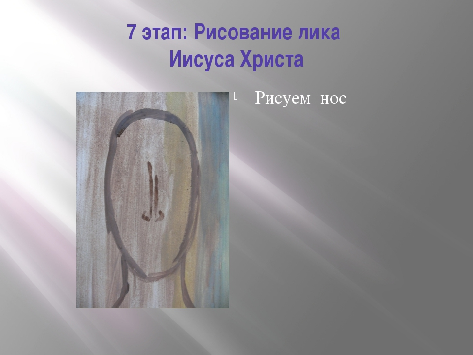 7 этап: Рисование лика Иисуса Христа Рисуем нос