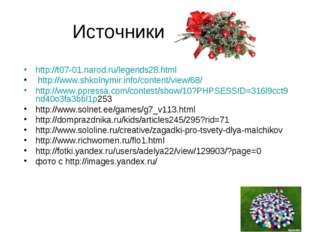 Источники http://t07-01.narod.ru/legends28.html http://www.shkolnymir.info/co