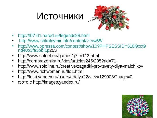 Источники http://t07-01.narod.ru/legends28.html http://www.shkolnymir.info/co...