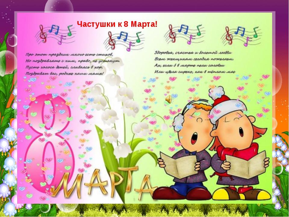 Праздник 8 марта в 3 классе поздравление мальчиков