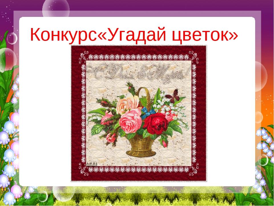 Конкурс«Угадай цветок»