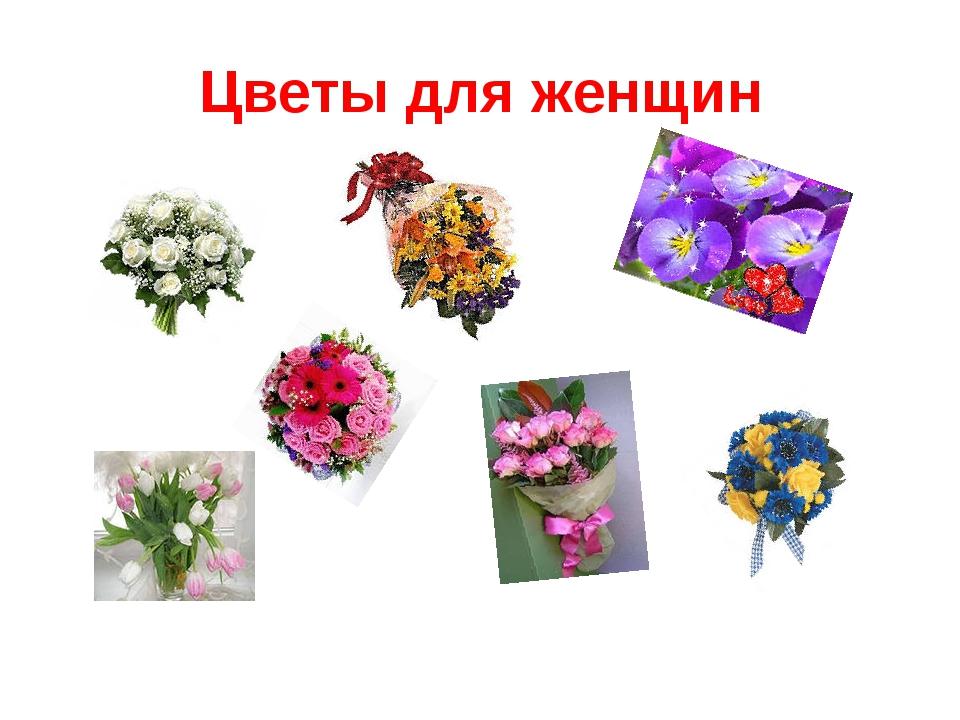 Цветы для женщин