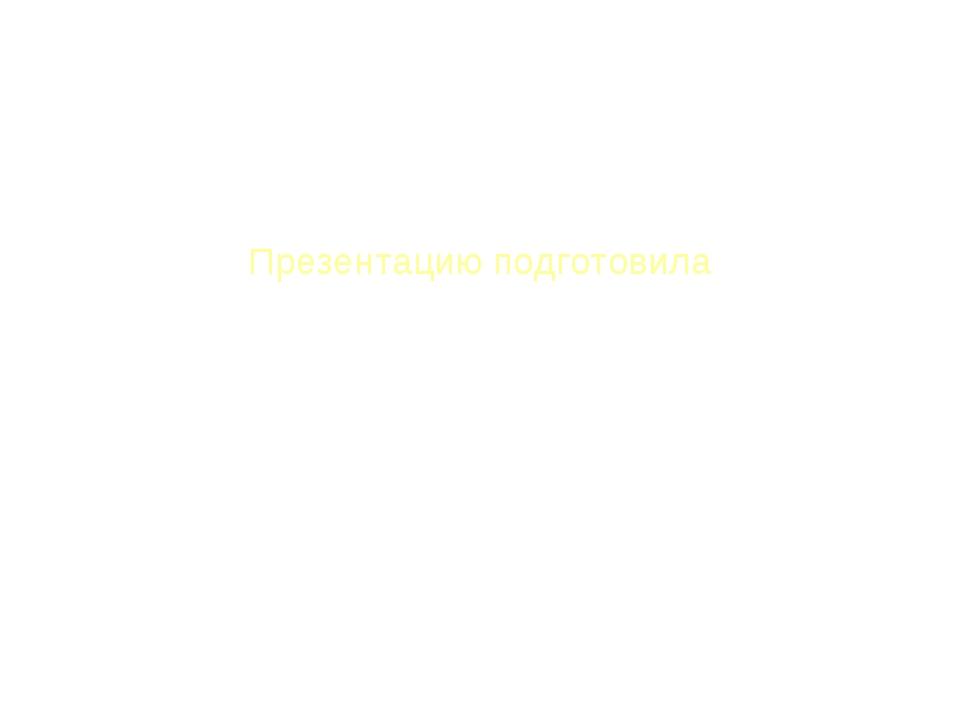 Презентацию подготовила Павленко Елена Викторовна, учитель начальных классов...