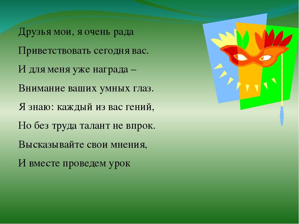 Друзья мои, я очень рада Приветствовать сегодня вас. И для меня уже награда –...
