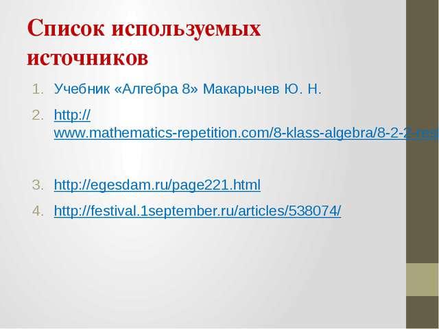 Список используемых источников Учебник «Алгебра 8» Макарычев Ю. Н. http://www...