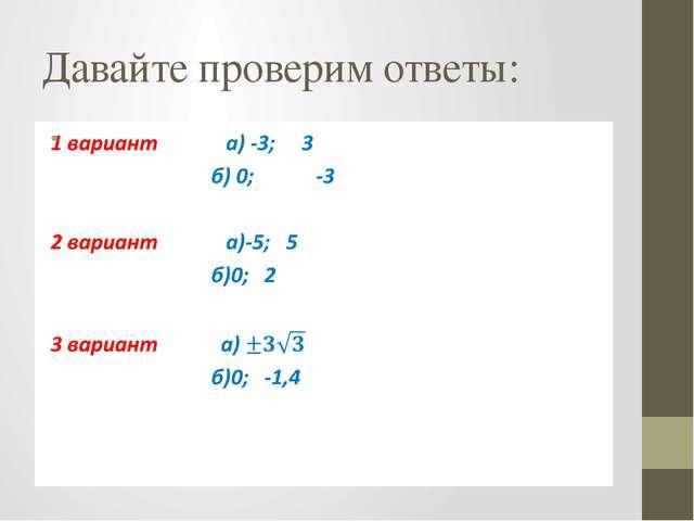 Давайте проверим ответы: