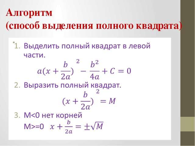 Алгоритм (способ выделения полного квадрата)