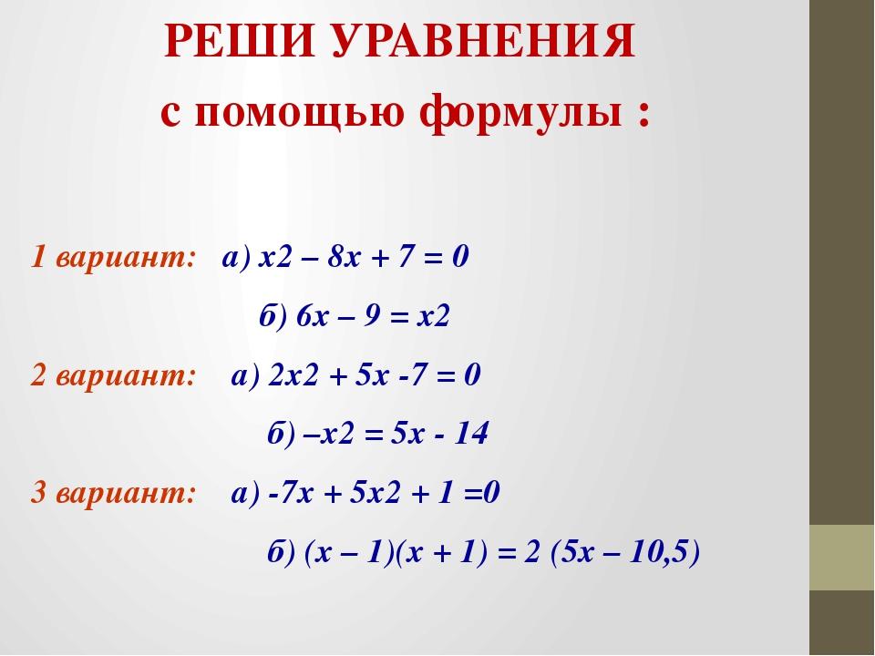 РЕШИ УРАВНЕНИЯ с помощью формулы : 1 вариант: а) х2 – 8х + 7 = 0 б) 6х – 9 =...
