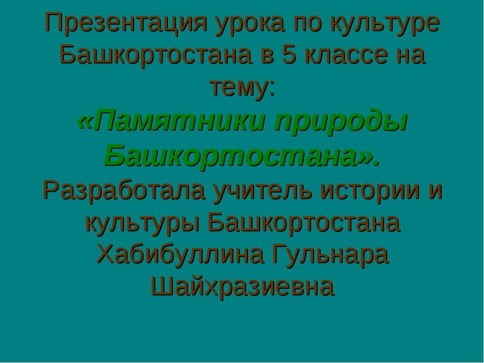 По культуре 5 класс башкортостана гдз