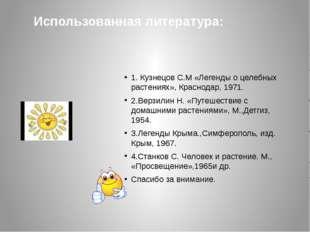 1. Кузнецов С.М «Легенды о целебных растениях», Краснодар, 1971. 2.Верзилин
