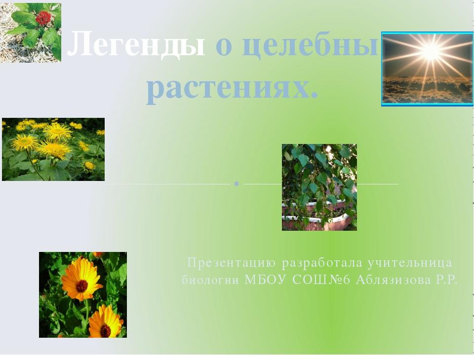 Презентацию разработала учительница биологии МБОУ СОШ№6 Аблязизова Р.Р. Леген...