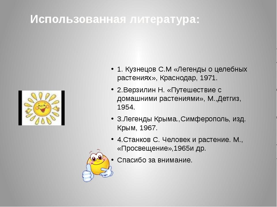 1. Кузнецов С.М «Легенды о целебных растениях», Краснодар, 1971. 2.Верзилин...