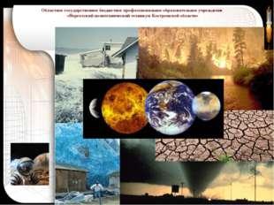 В последнее время широко обсуждается вопрос о последствиях глобального потепл