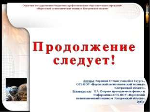 Авторы: Воронцов Степан учащийся 1 курса., ОГБ ПОУ «Нерехтский политехнически