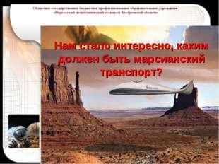 Нам стало интересно, каким должен быть марсианский транспорт? Областное госуд