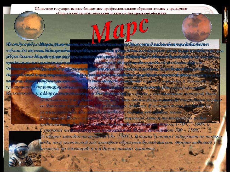 Между отдельными участками поверхности планеты, как и на Земле, имеются больш...