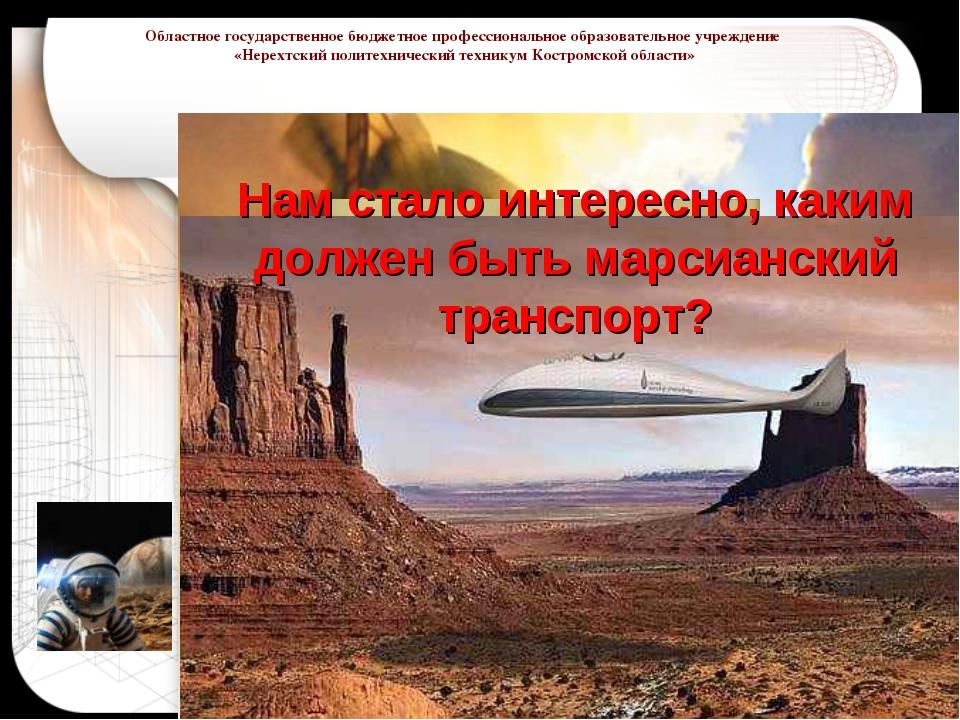 Нам стало интересно, каким должен быть марсианский транспорт? Областное госуд...