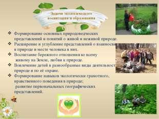 Задачи экологического воспитания и образования Формирование основных природов