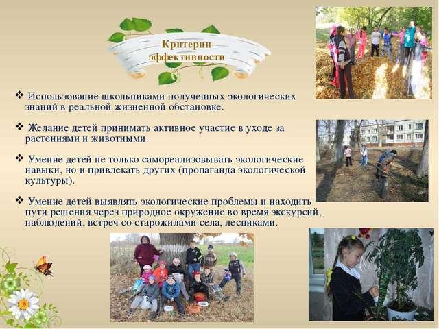 Использование школьниками полученных экологических знаний в реальной жизненн...
