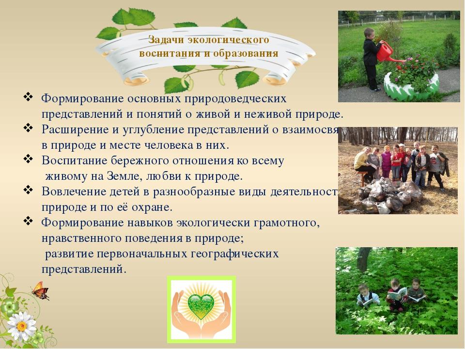 Задачи экологического воспитания и образования Формирование основных природов...