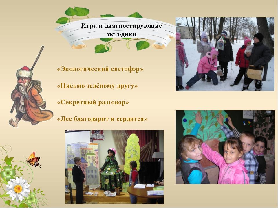 Игра и диагностирующие методики «Экологический светофор» «Письмо зелёному дру...