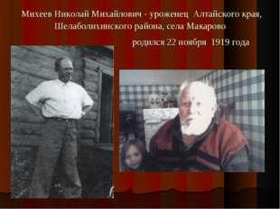 Михеев Николай Михайлович - уроженец Алтайского края, Шелаболихинского район