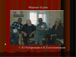Мирные будни С Ю.Чубаровым и В.Толстопятовым
