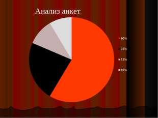 Анализ анкет