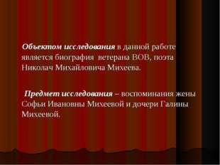 Объектом исследования в данной работе является биография ветерана ВОВ, поэта