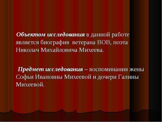 Объектом исследования в данной работе является биография ветерана ВОВ, поэта...