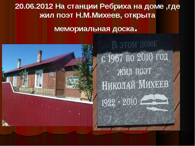 20.06.2012 На станции Ребриха на доме ,где жил поэт Н.М.Михеев, открыта мемор...