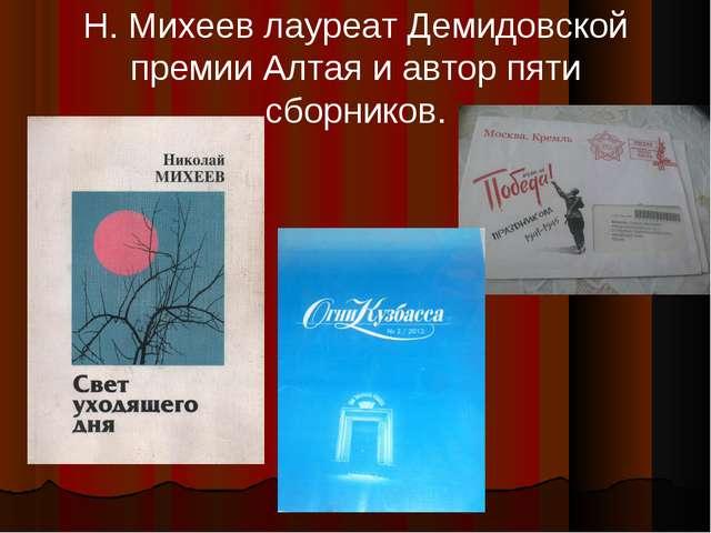 Н. Михеев лауреат Демидовской премии Алтая и автор пяти сборников.