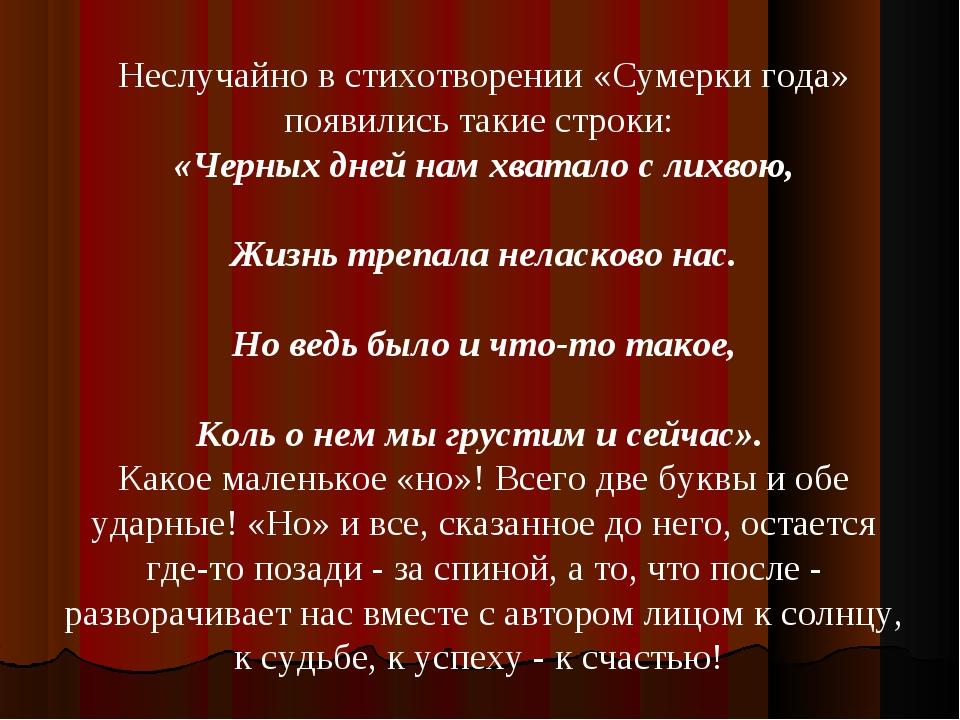 Неслучайно в стихотворении «Сумерки года» появились такие строки: «Черных дне...