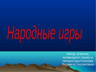 Автор :учитель калмыцкого языка и литературыГогенова Людмила Басанговна