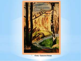 «Осень» Орешкина Наташа