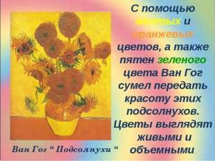 С помощью желтых и оранжевых цветов, а также пятен зеленого цвета Ван Гог сум