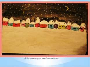 «В Пуштулиме наступила зима» Орешкина Наташа «