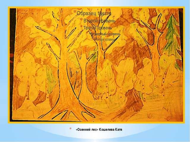 «Осенний лес» Кошелева Катя