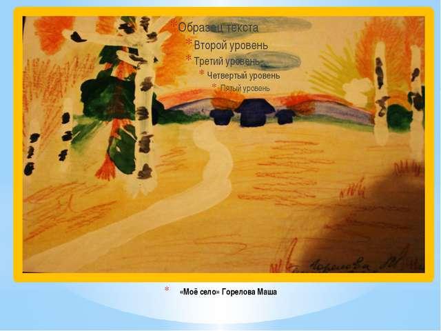 «Моё село» Горелова Маша
