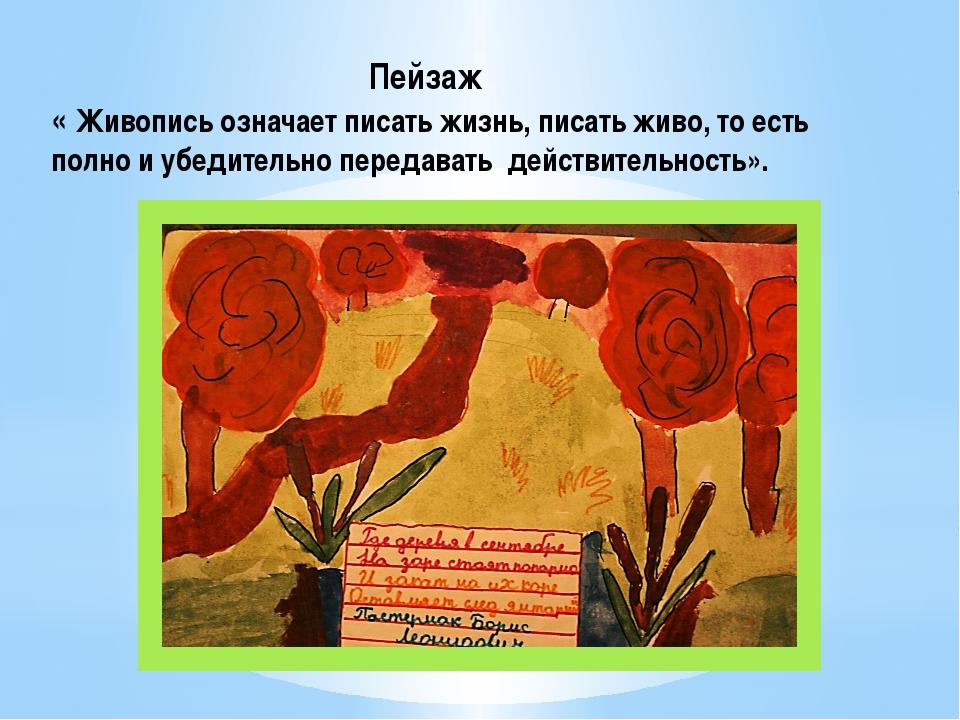 Пейзаж « Живопись означает писать жизнь, писать живо, то есть полно и убедит...