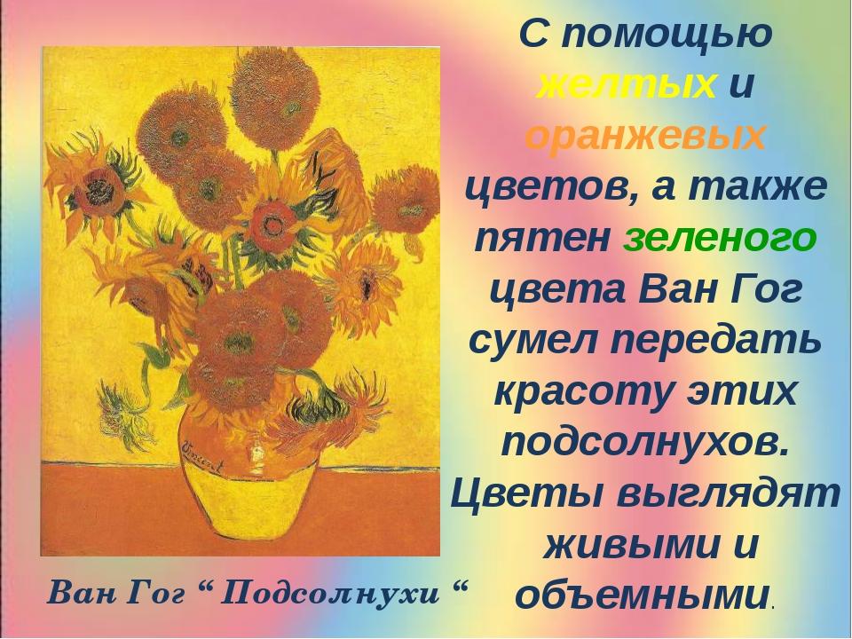 С помощью желтых и оранжевых цветов, а также пятен зеленого цвета Ван Гог сум...