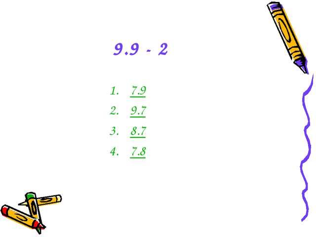 9.9 - 2 7.9 9.7 8.7 7.8