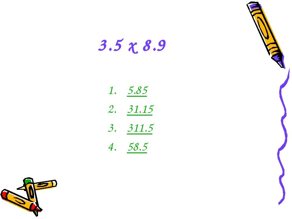 3.5 x 8.9 5.85 31.15 311.5 58.5