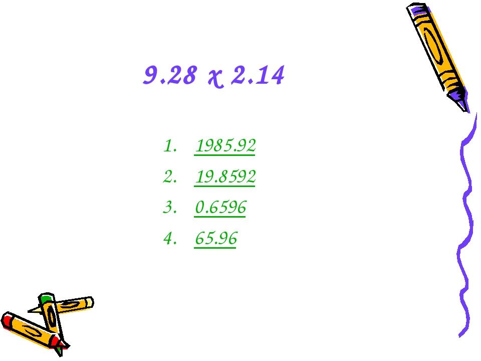9.28 x 2.14 1985.92 19.8592 0.6596 65.96
