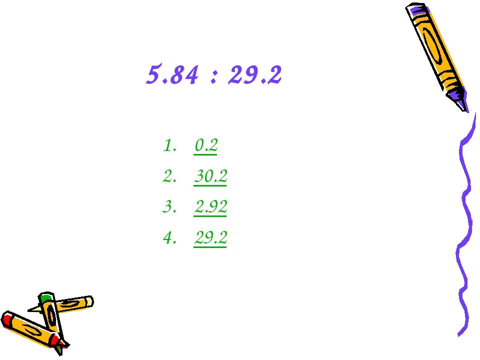 5.84 : 29.2 0.2 30.2 2.92 29.2