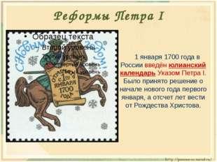 Реформы Петра I 1 января 1700 года в России введён юлианский календарь Указо