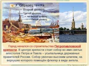 Город начался со строительства Петропавловской крепости. В центре крепости