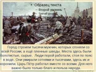 Город строили тысячи мужчин, которых сгоняли со всей России, а ещё пленные