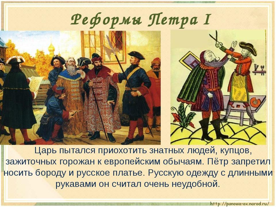 Царь пытался приохотить знатных людей, купцов, зажиточных горожан к европейс...