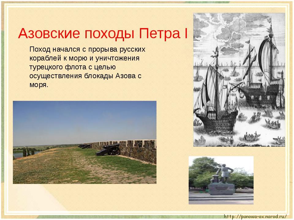 Азовские походы Петра I Поход начался с прорыва русских кораблей к морю и уни...